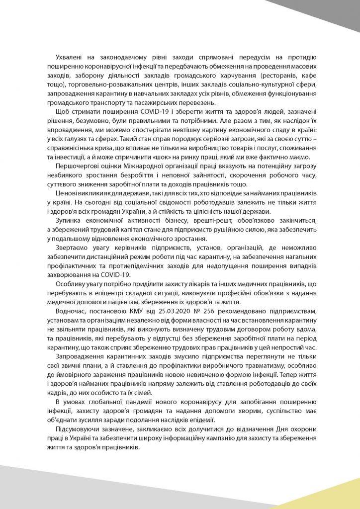 Звернення_Сторінка_2